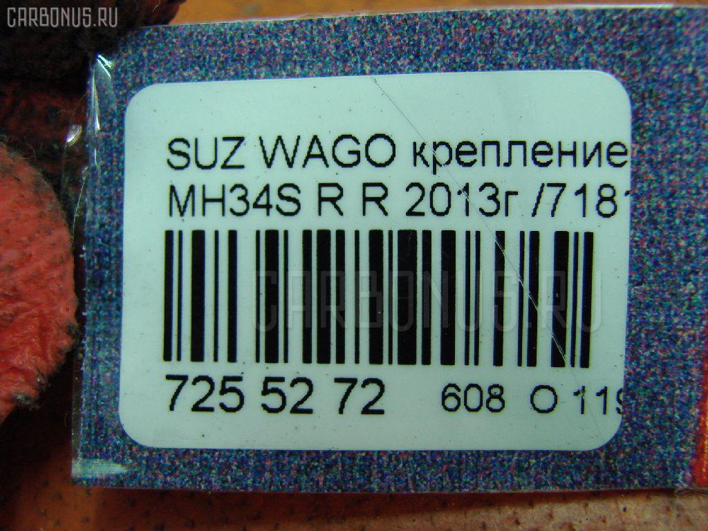 Крепление бампера SUZUKI WAGON R MH34S Фото 3