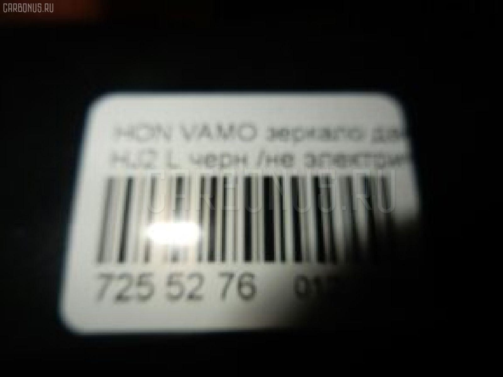 Зеркало двери боковой HONDA VAMOS HJ2 Фото 6