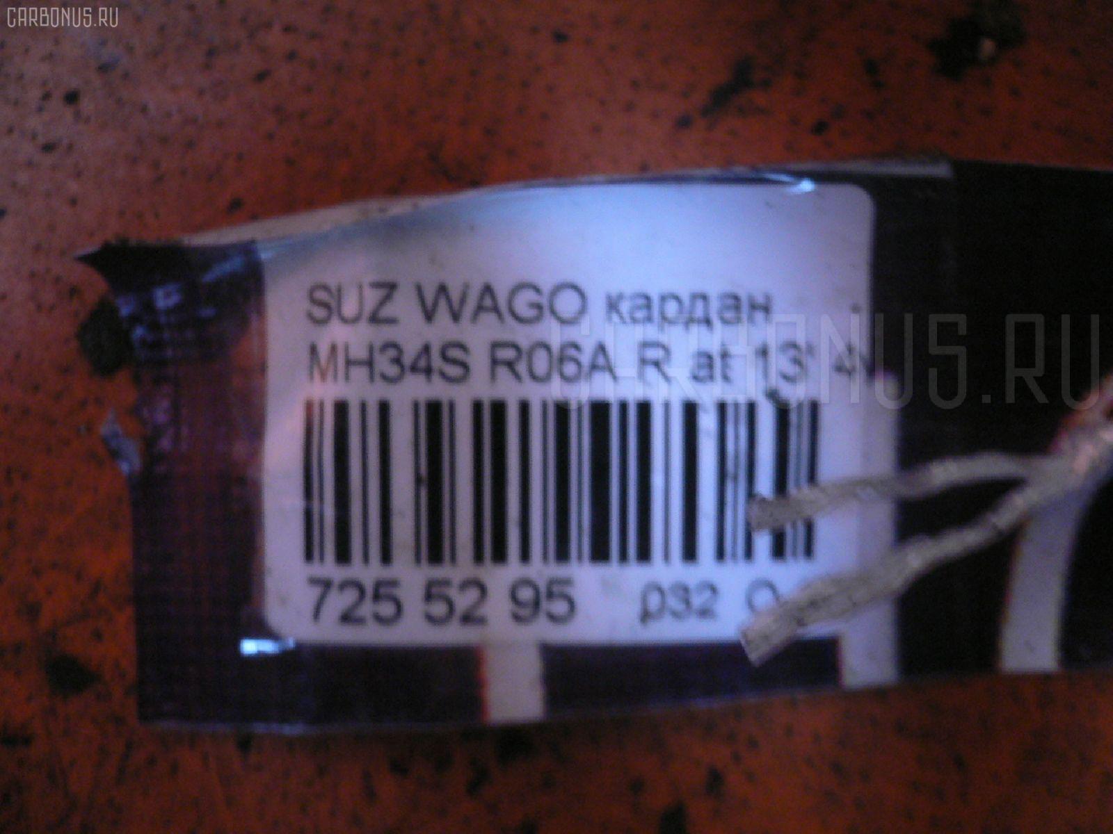 Кардан SUZUKI WAGON R MH34S R06A Фото 4