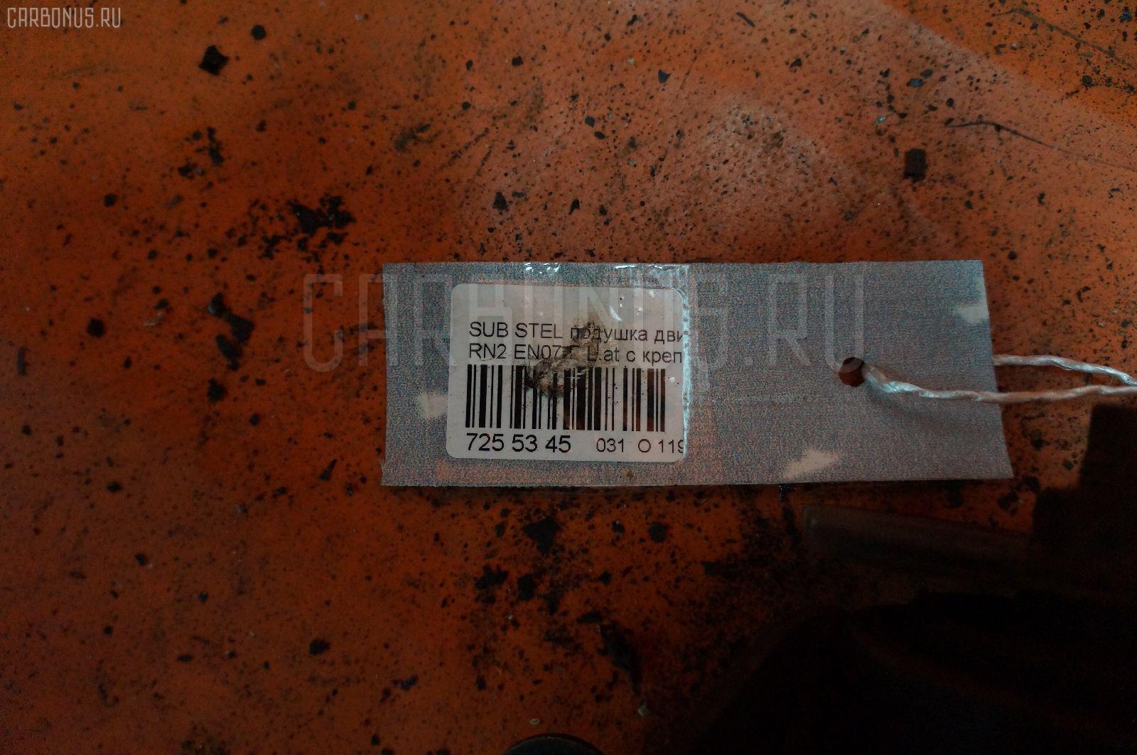 Подушка двигателя SUBARU STELLA RN2 EN07 Фото 2
