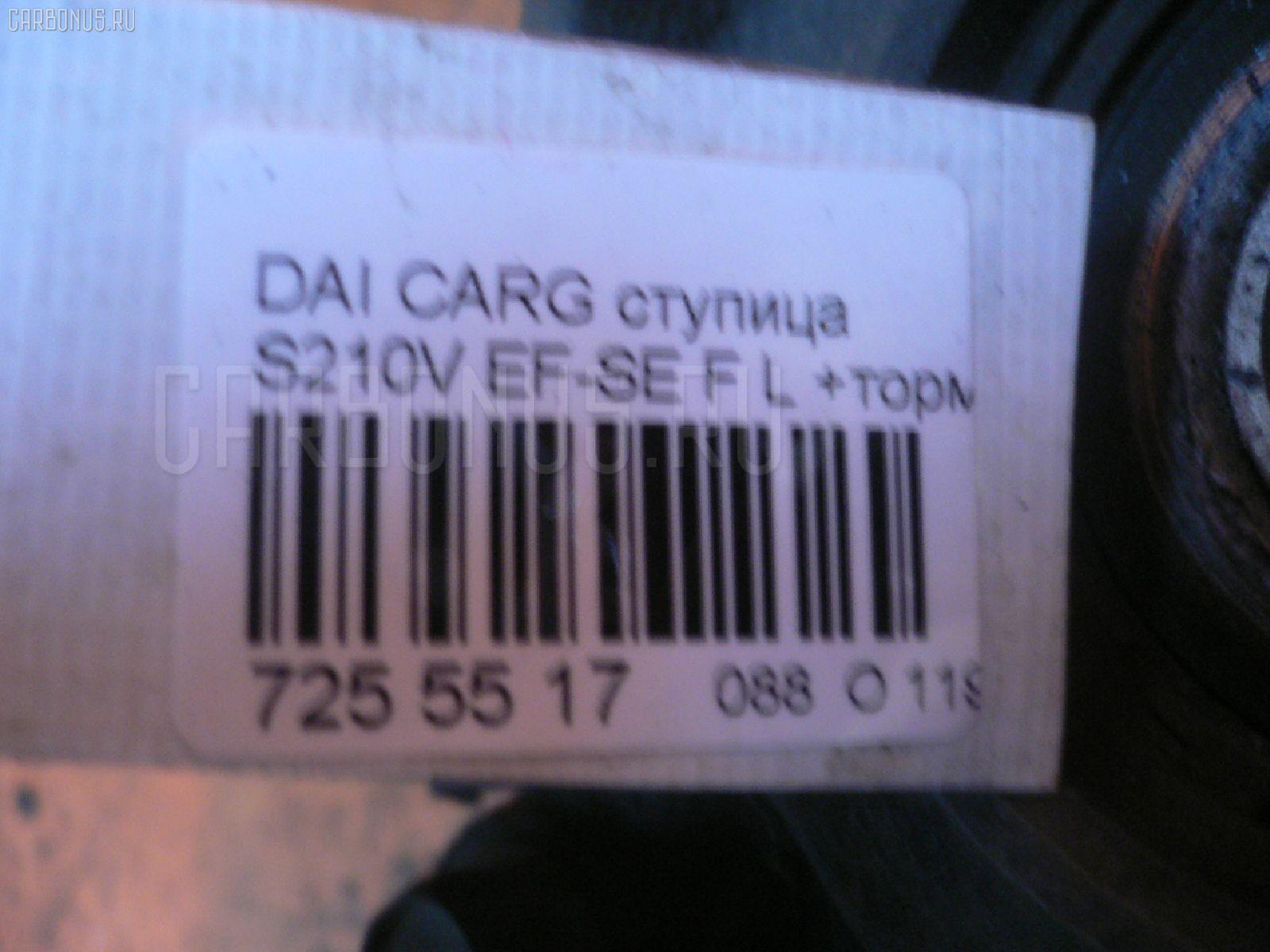 Ступица DAIHATSU CARGO S210V EF-SE Фото 3