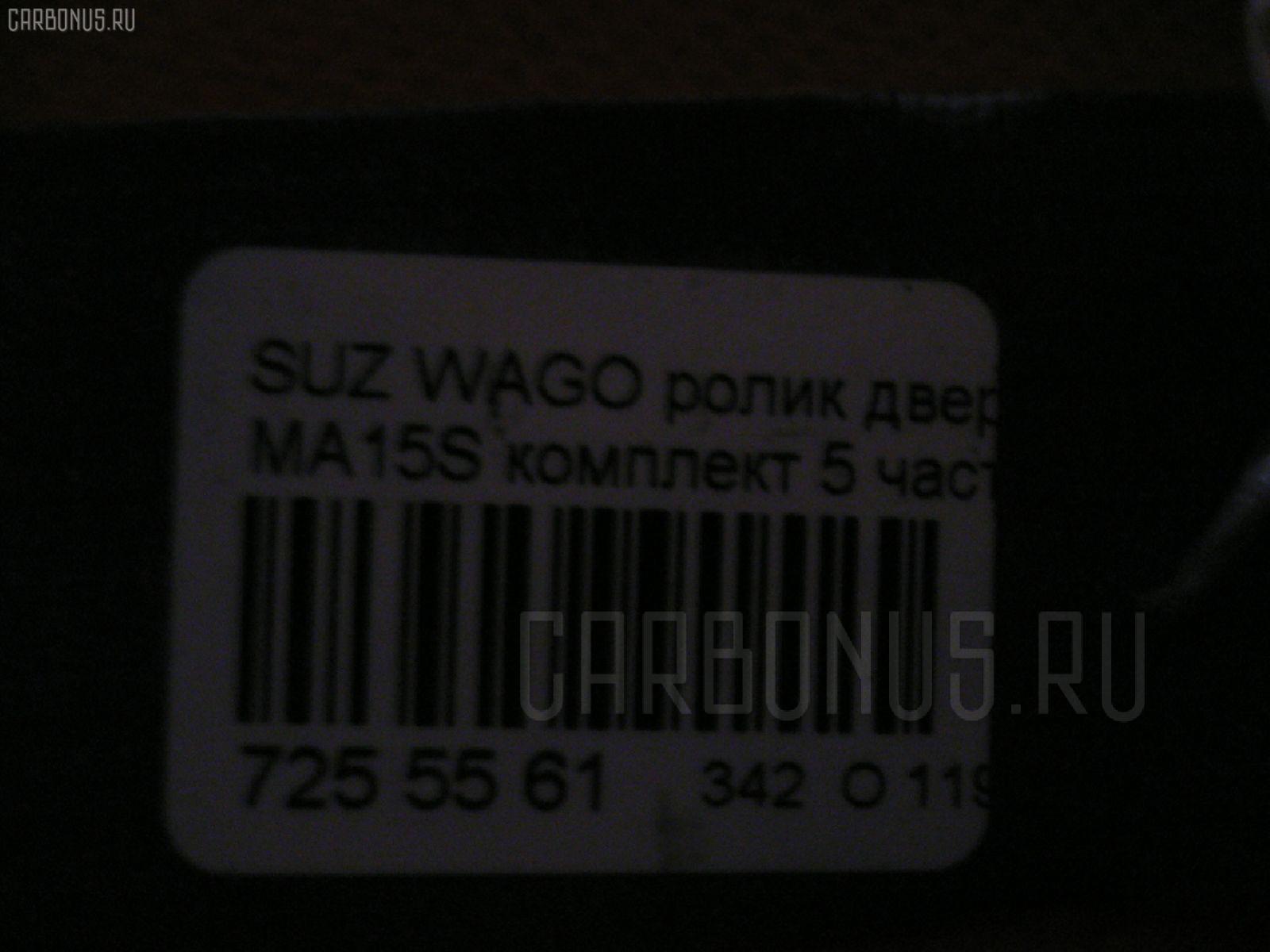 Ролик двери SUZUKI WAGON R SOLIO MA15S Фото 3