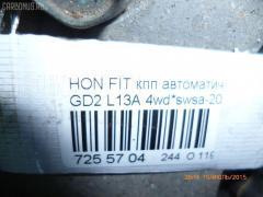 КПП автоматическая Honda Fit GD2 L13A Фото 13