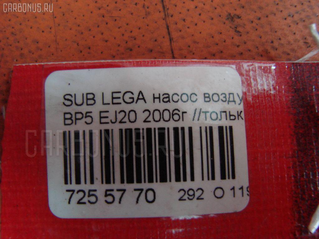 Насос воздушный SUBARU LEGACY BP5 EJ20 Фото 3