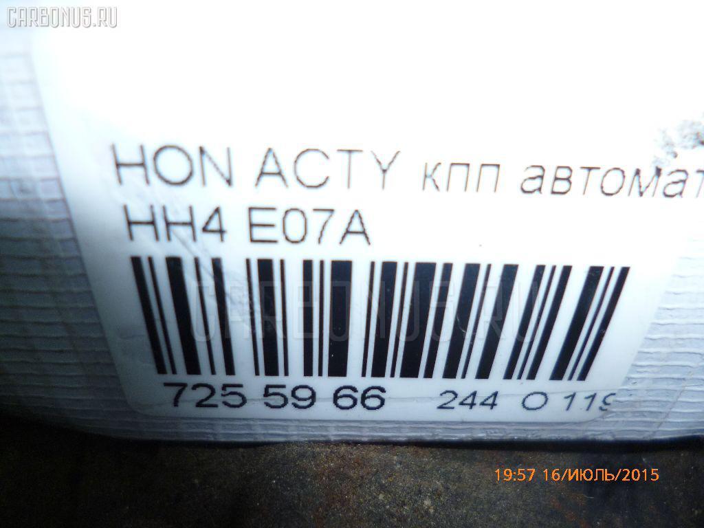 КПП механическая HONDA ACTY HH4 E07A Фото 12