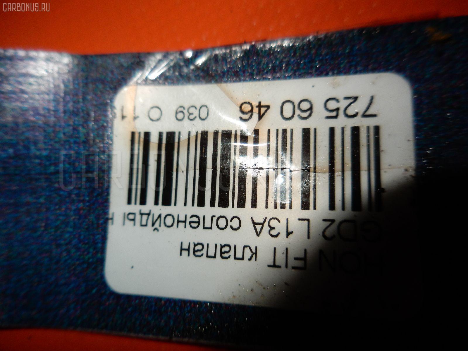 Соленоид HONDA FIT GD2 L13A Фото 3