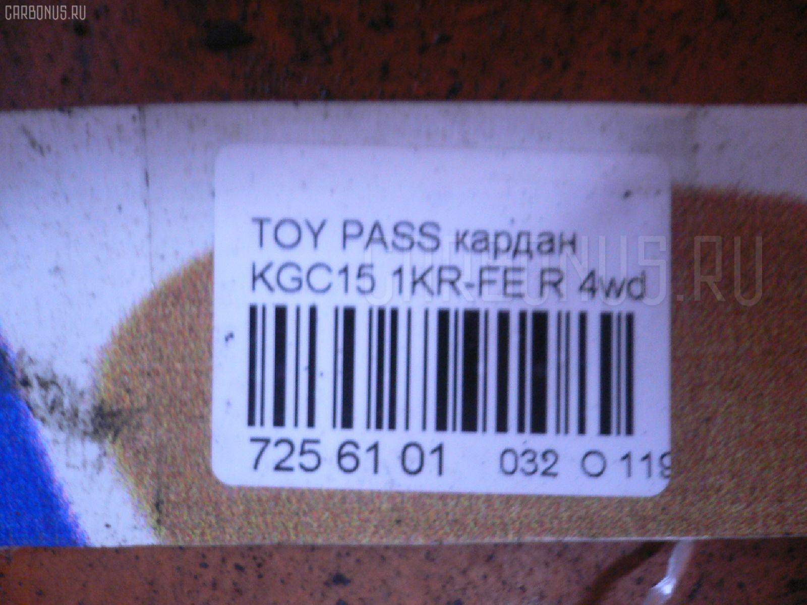 Кардан TOYOTA PASSO KGC15 1KR-FE Фото 4