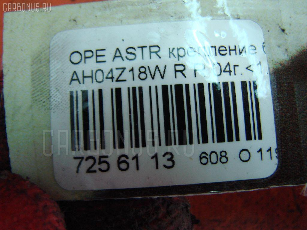 Крепление бампера OPEL ASTRA H W0L0AHL35 Фото 3