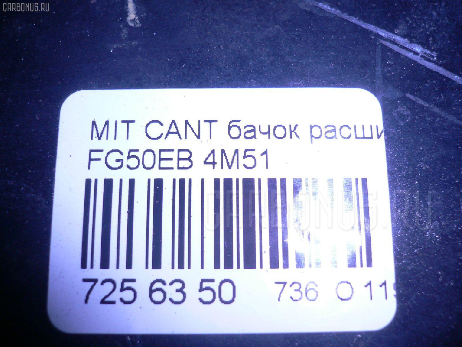 Бачок расширительный MITSUBISHI CANTER FG50EB 4M51 Фото 7