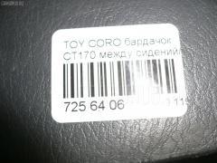 Бардачок Toyota Corona CT170 Фото 5