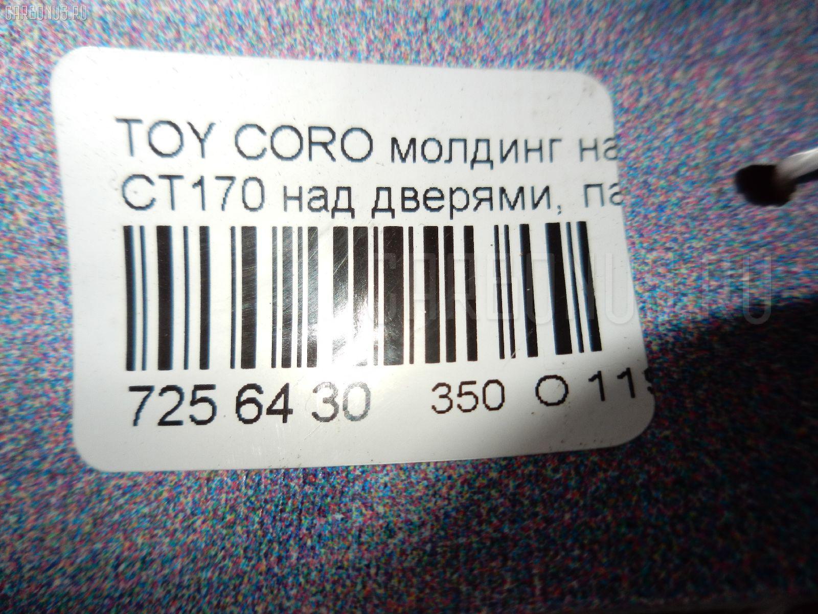 Молдинг на кузов TOYOTA CORONA CT170 Фото 3