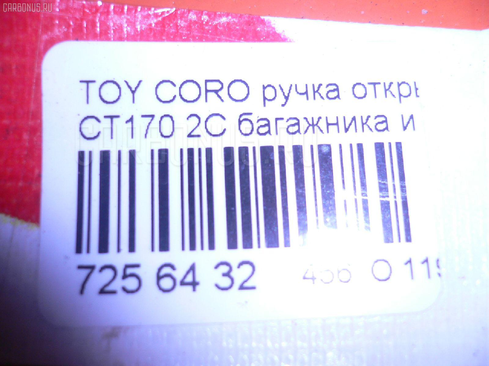 Ручка открывания багажника TOYOTA CORONA CT170 2C Фото 3