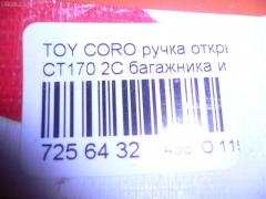 Ручка открывания багажника Toyota Corona CT170 2C Фото 4
