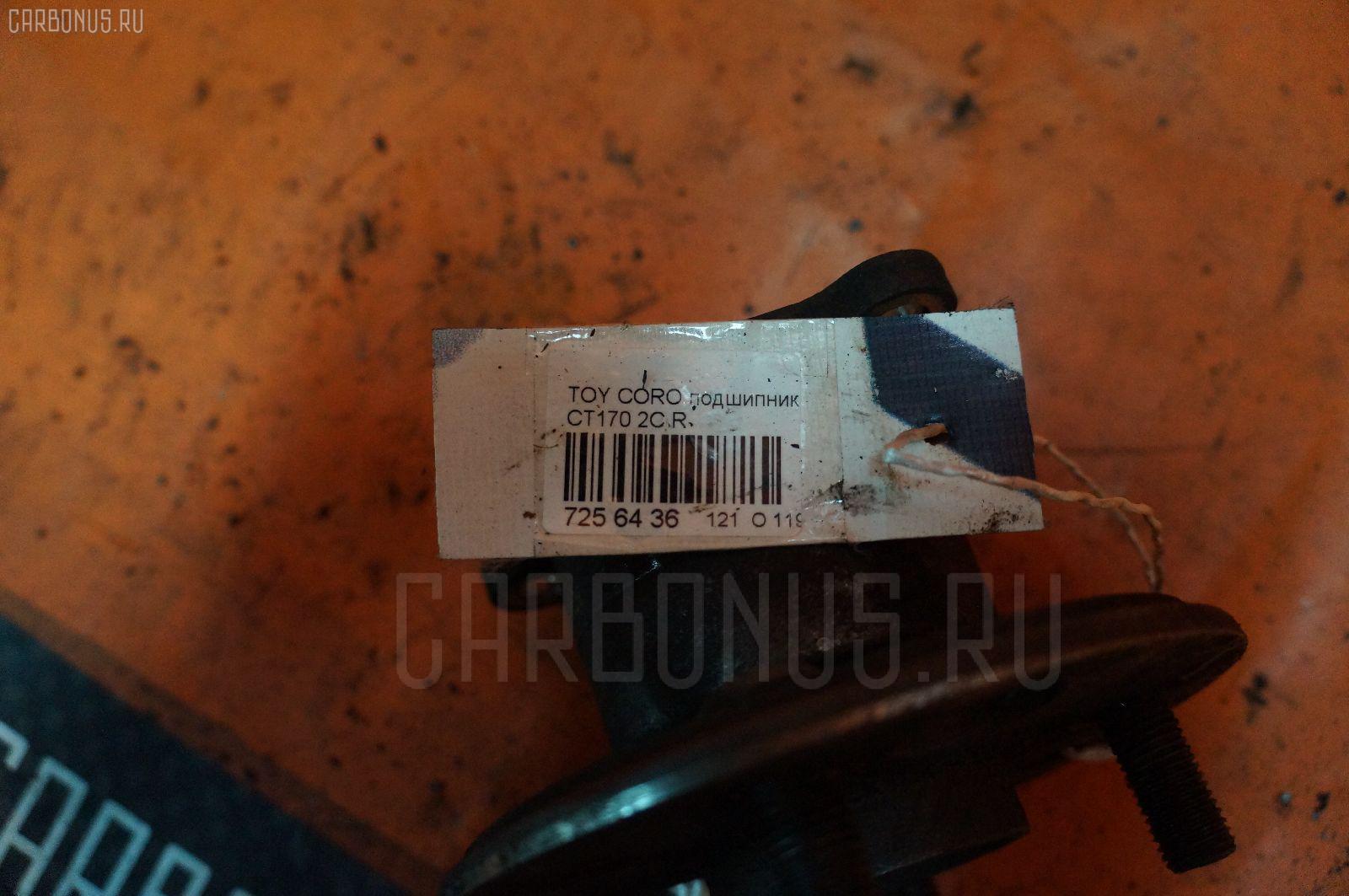 Подшипник ступицы TOYOTA CORONA CT170 2C Фото 3