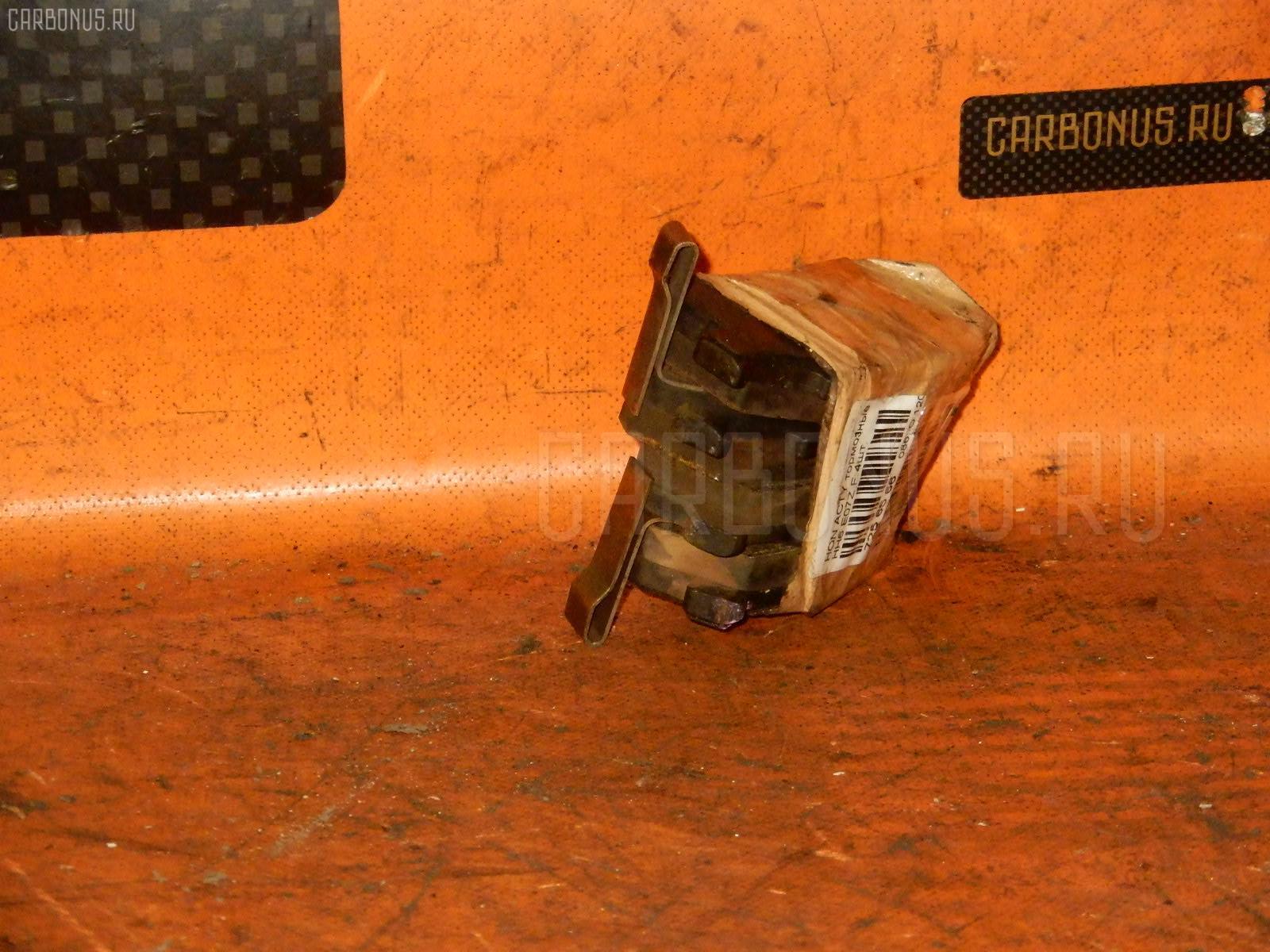 Тормозные колодки HONDA ACTY VAN HH6 E07Z Фото 1