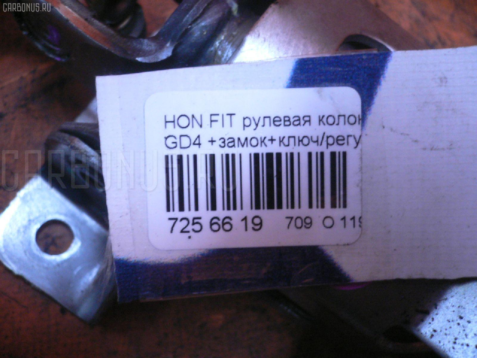 Рулевая колонка HONDA FIT GD4 Фото 3