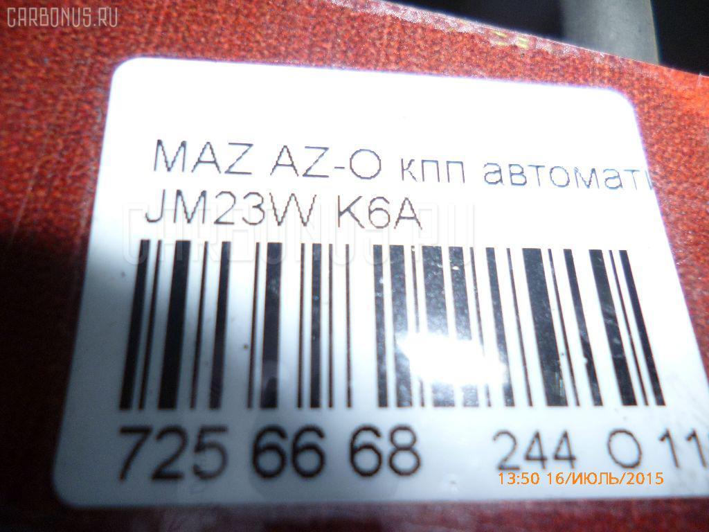 КПП автоматическая MAZDA AZ-OFFROAD JM23W K6A Фото 8