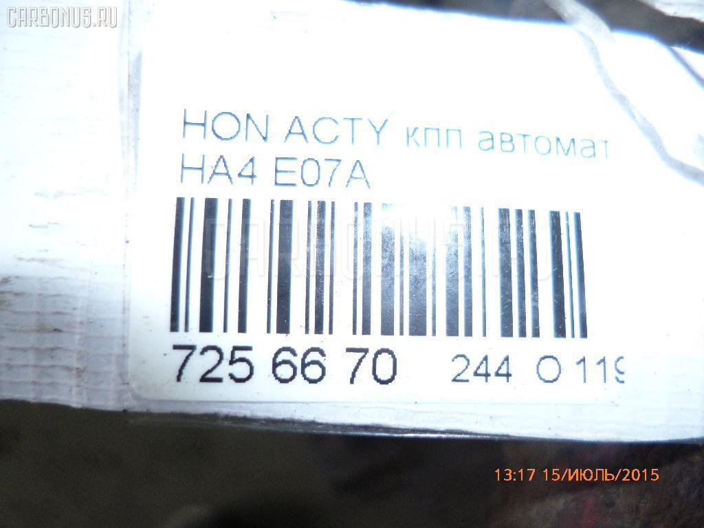 КПП механическая HONDA ACTY HA4 E07A Фото 12