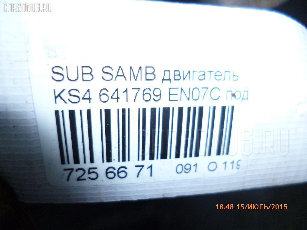 Двигатель SUBARU SAMBAR KS4 EN07C Фото 12
