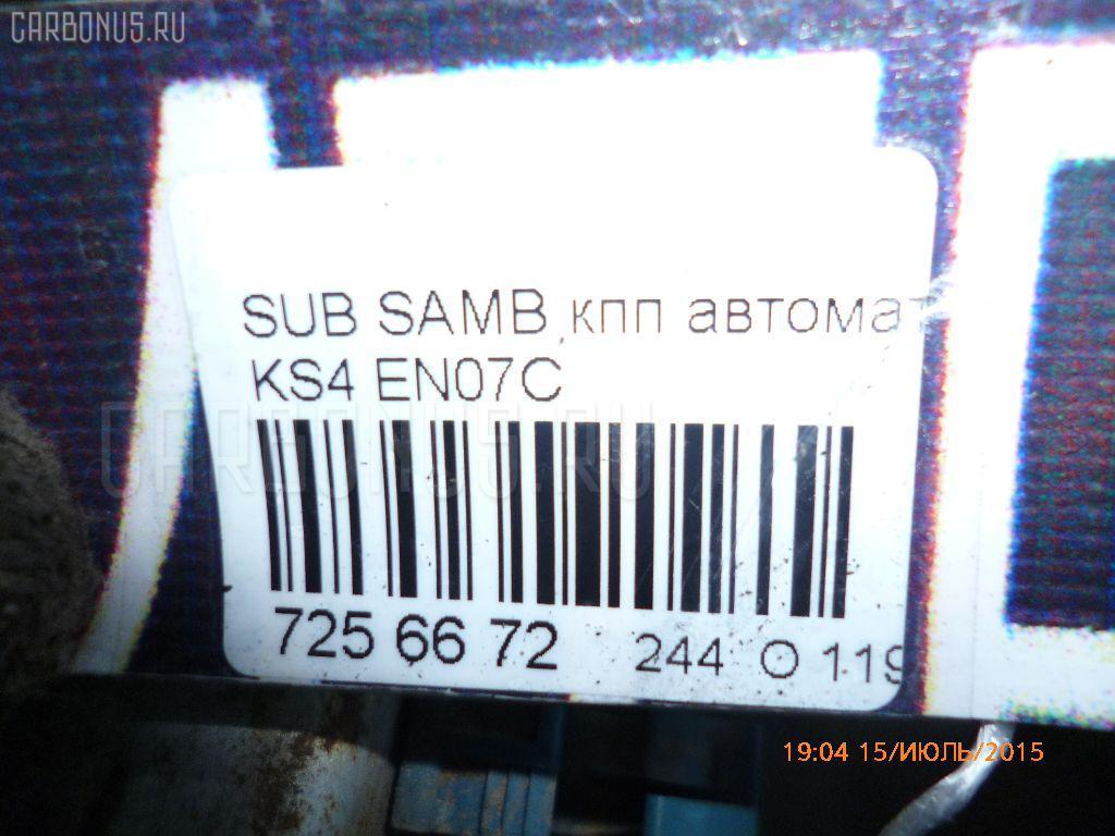 КПП механическая SUBARU SAMBAR KS4 EN07C Фото 10