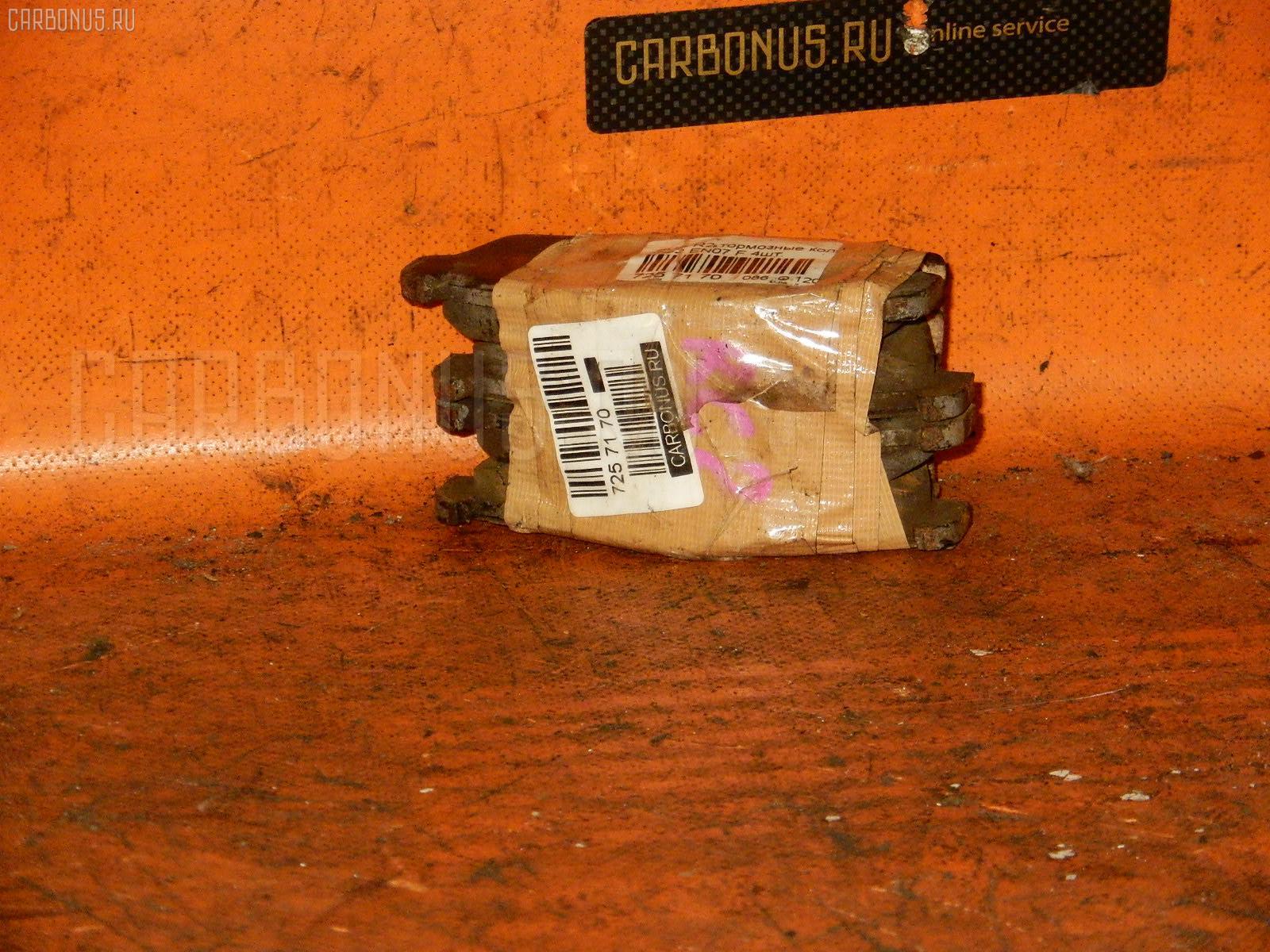 Тормозные колодки SUBARU R2 RC2 EN07 Фото 1