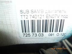Двигатель Subaru Sambar TT2 EN07V Фото 16