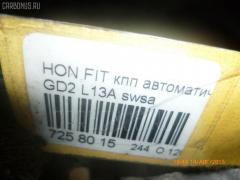 КПП автоматическая Honda Fit GD2 L13A Фото 12
