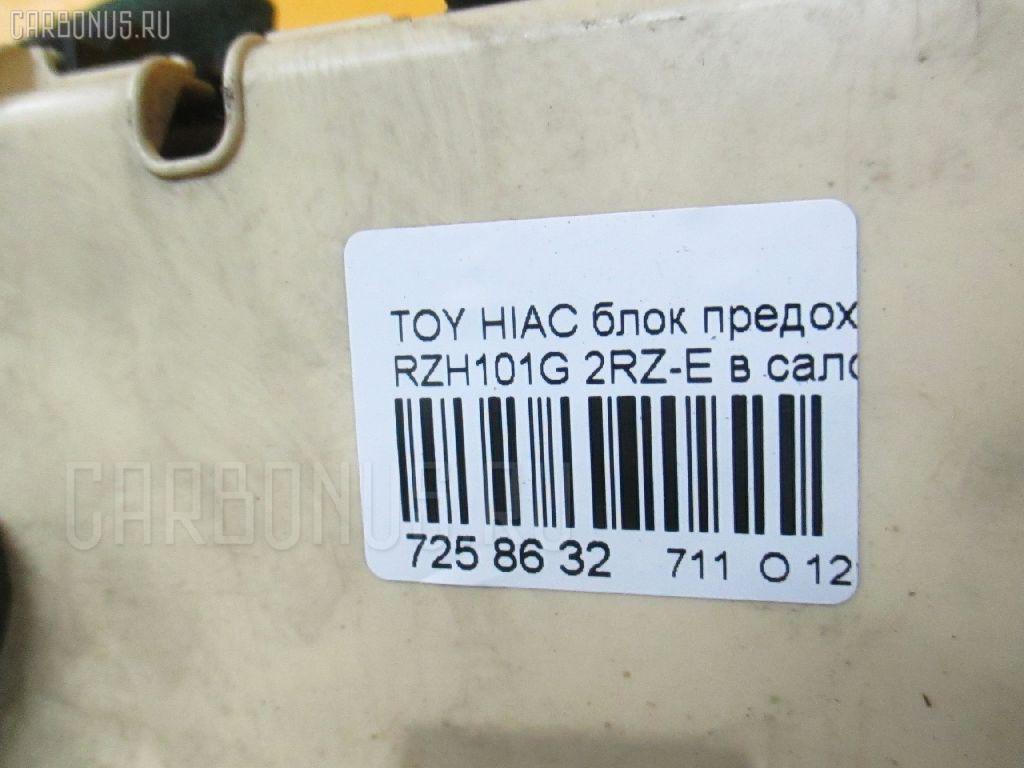 Блок предохранителей TOYOTA HIACE RZH101G 2RZ-E Фото 3