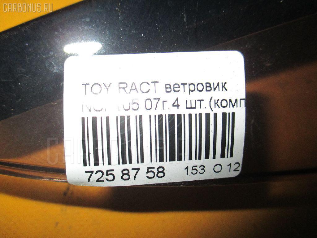 Ветровик TOYOTA RACTIS NCP105 Фото 5