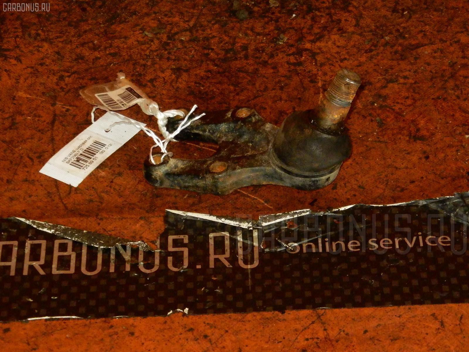 Шаровая опора Nissan Vanette SKF2MN Фото 1