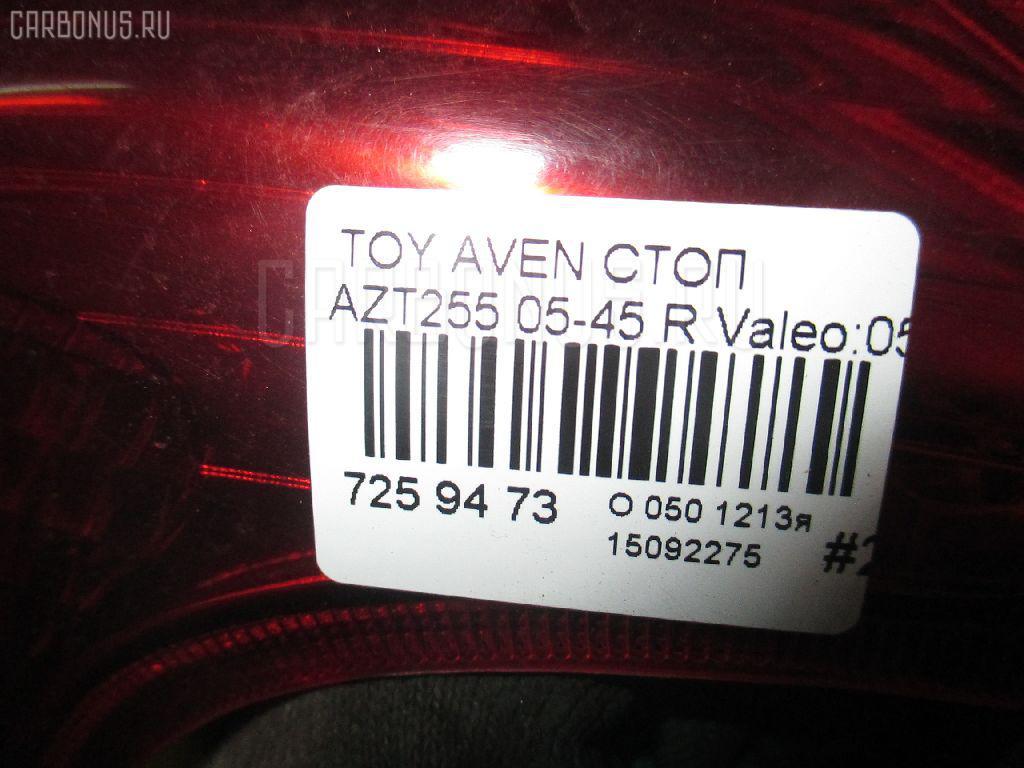 Стоп TOYOTA AVENSIS AZT255 Фото 4