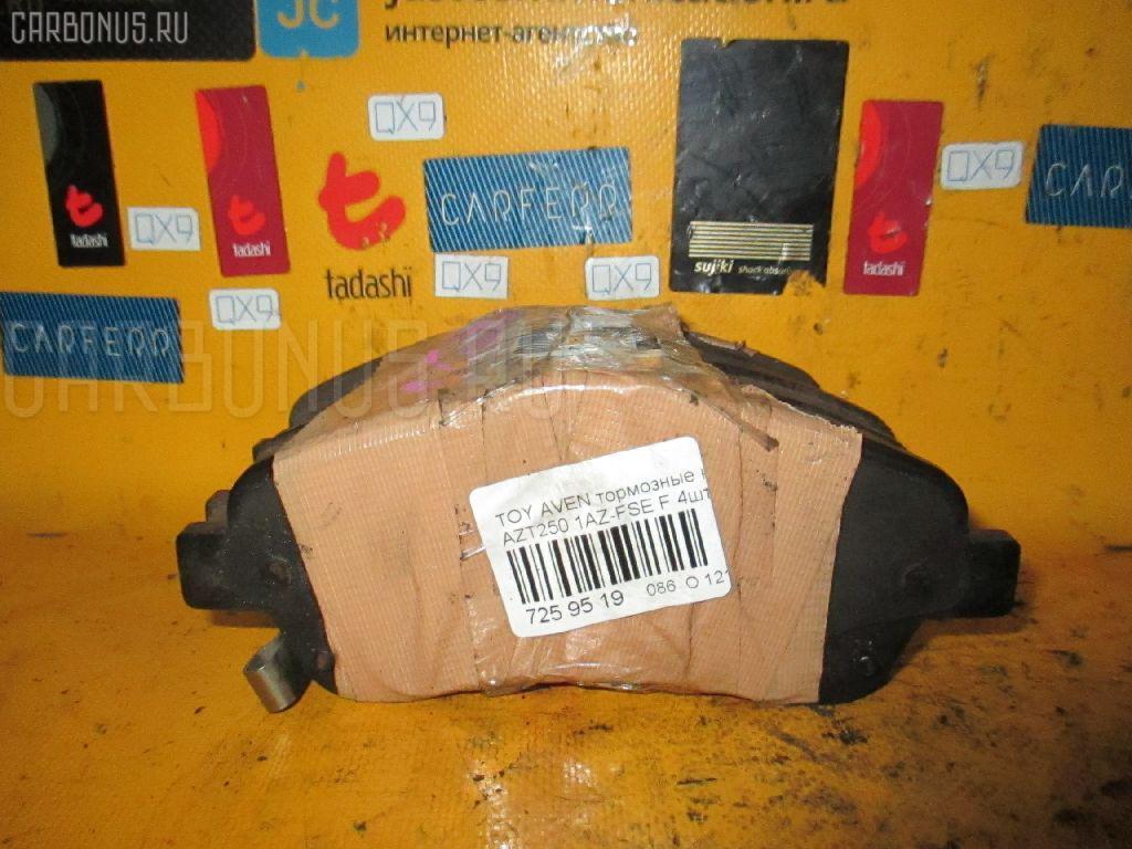 Тормозные колодки TOYOTA AVENSIS AZT250 1AZ-FSE. Фото 1