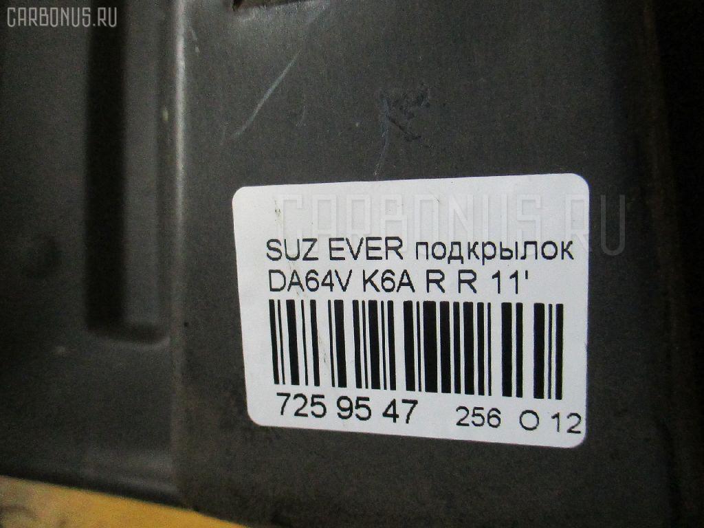 Подкрылок SUZUKI EVERY DA64V K6A Фото 2