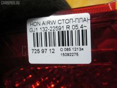 Стоп-планка HONDA AIRWAVE GJ1 Фото 3