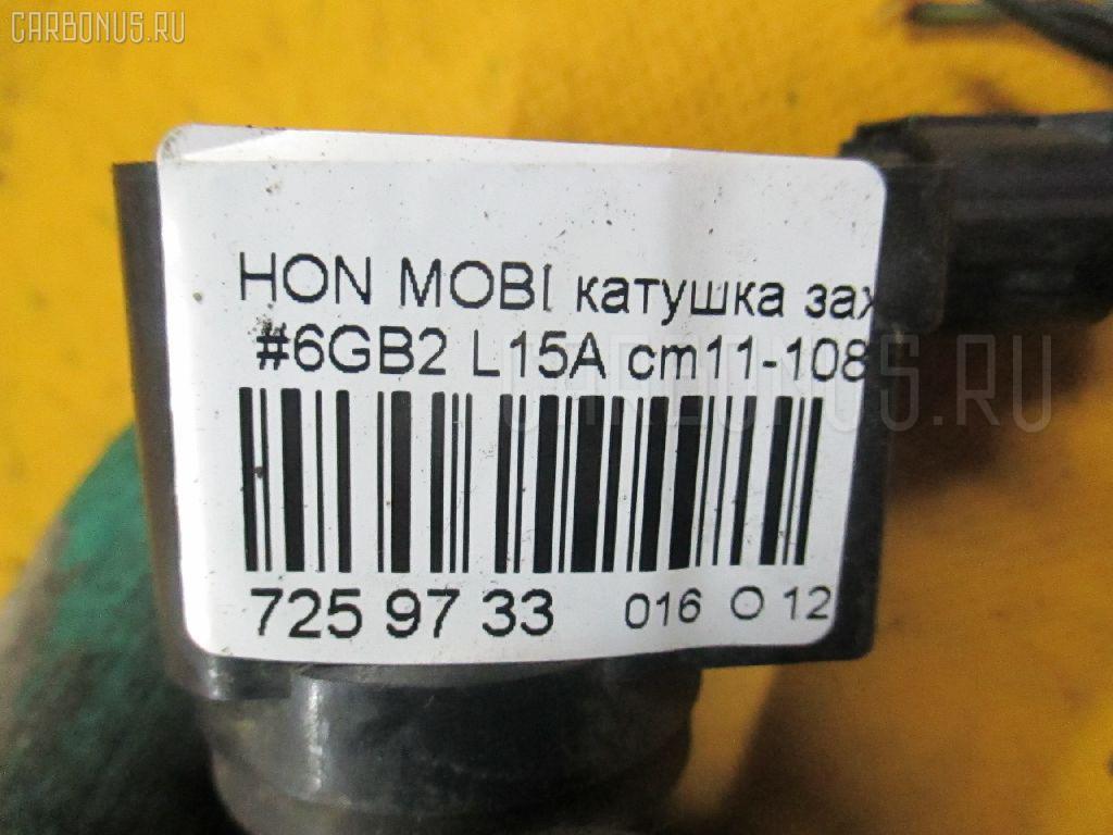 Катушка зажигания HONDA MOBILIO GB2 L15A Фото 2