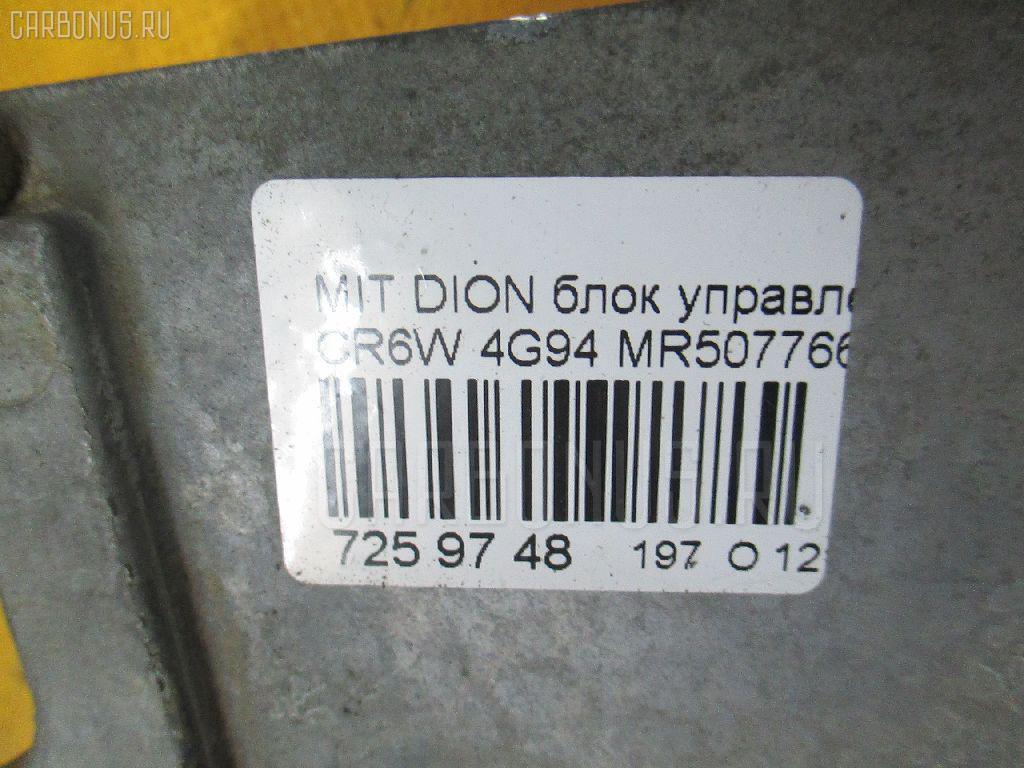 Блок управления инжекторами MITSUBISHI DION CR6W 4G94 Фото 4