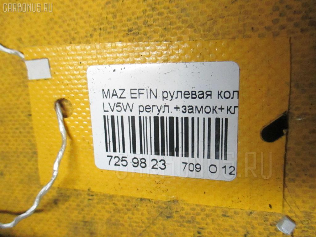 Рулевая колонка MAZDA EFINI MPV LV5W Фото 3