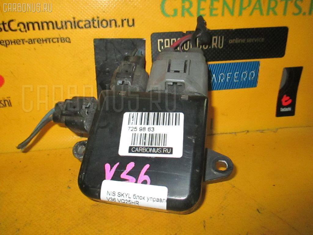 Блок управления вентилятором NISSAN SKYLINE V36 VQ25HR Фото 3