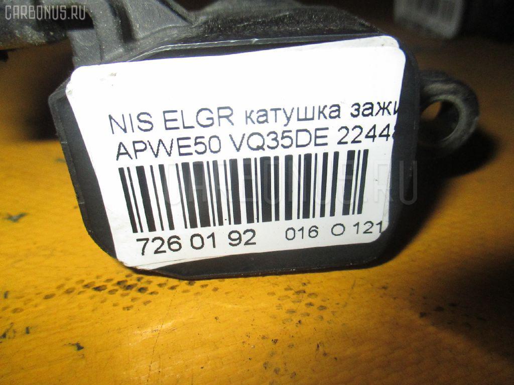 Катушка зажигания NISSAN ELGRAND APWE50 VQ35DE Фото 2