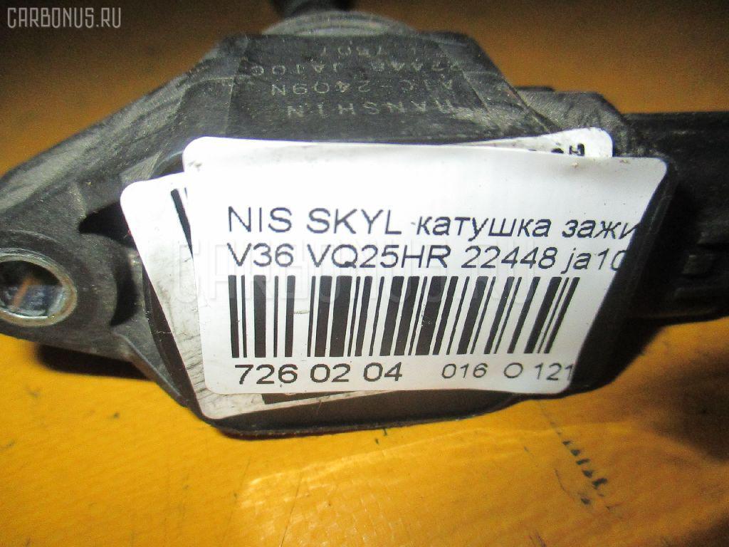 Катушка зажигания NISSAN SKYLINE V36 VQ25HR Фото 2