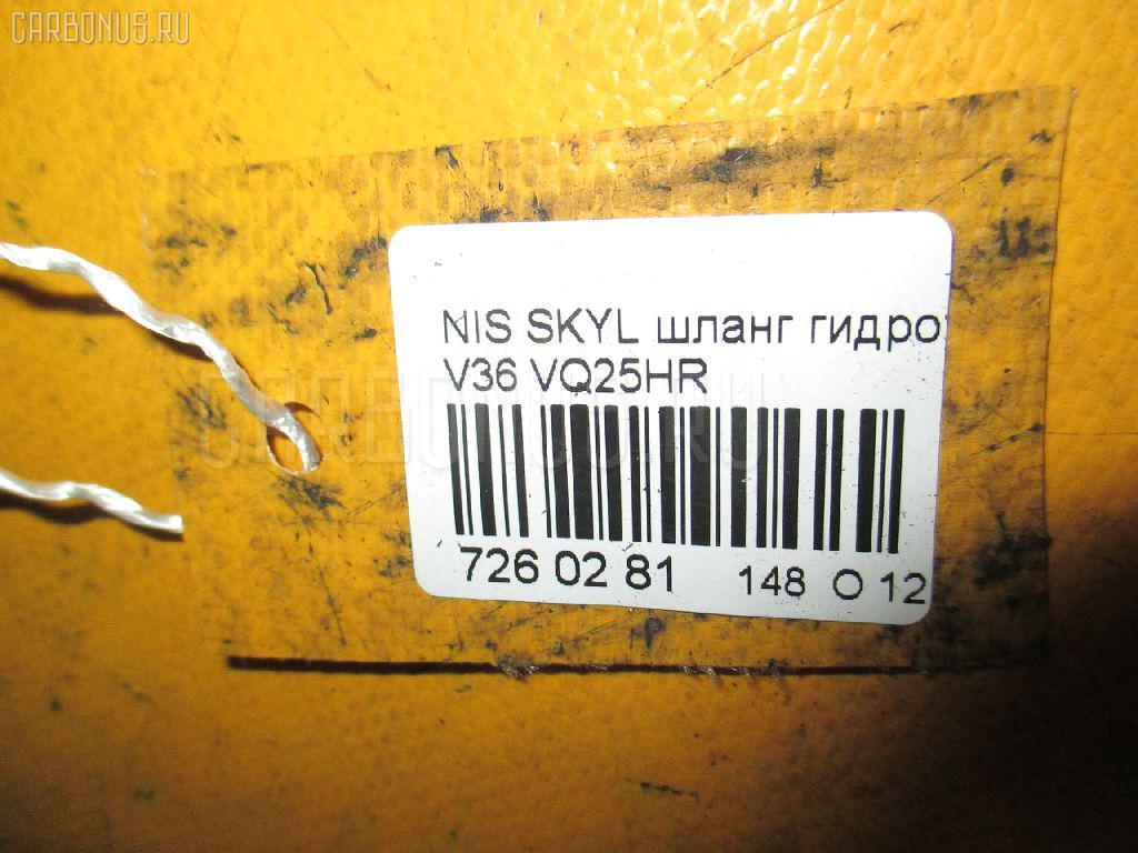 Шланг гидроусилителя NISSAN SKYLINE V36 VQ25HR Фото 2