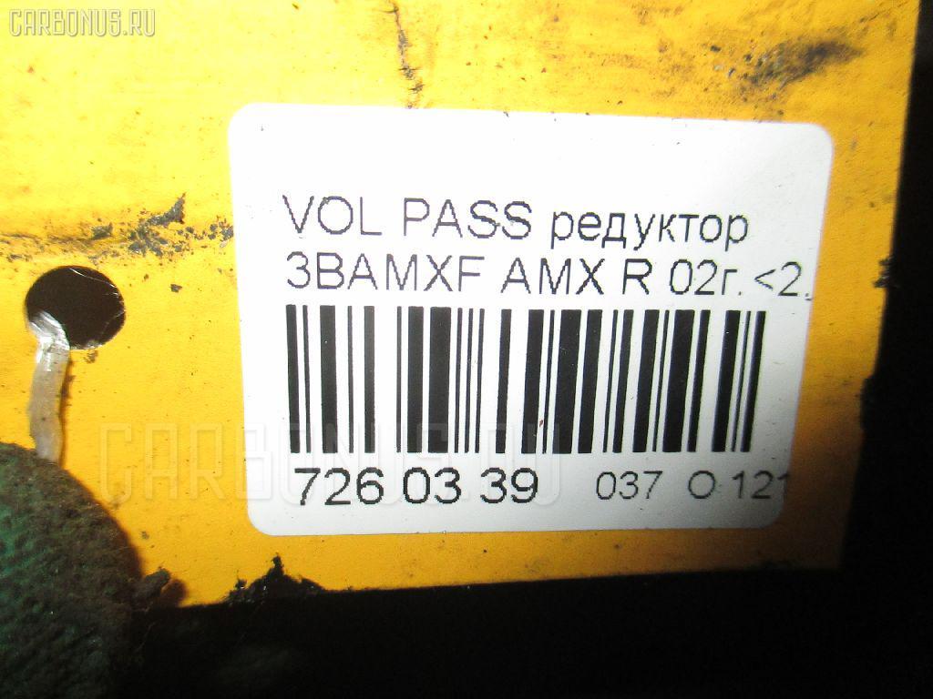 Редуктор VOLKSWAGEN PASSAT 3BAMXF AMX Фото 5