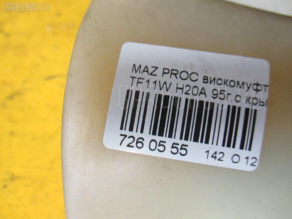 Вискомуфта MAZDA PROCEED LEVANTE TF11W H20A Фото 3