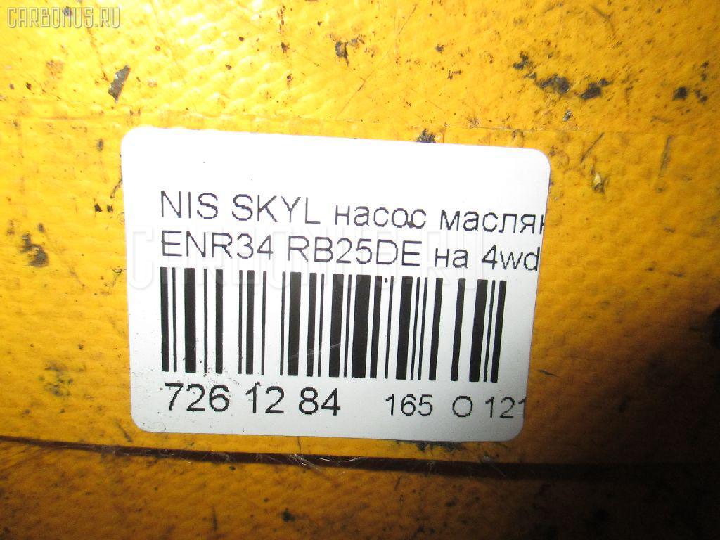 Насос масляный NISSAN SKYLINE ENR34 RB25DE Фото 4