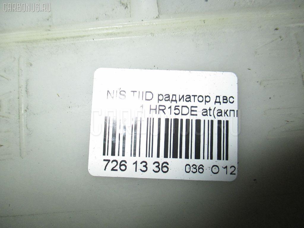 Радиатор ДВС NISSAN TIIDA C11 HR15DE Фото 4