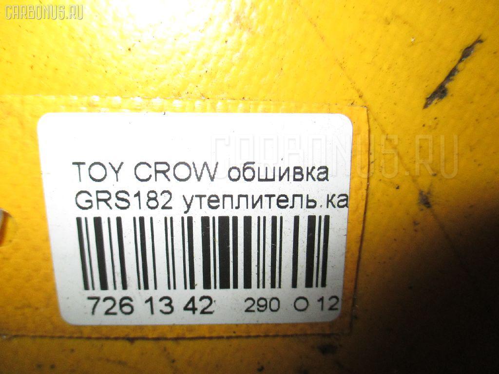 Обшивка TOYOTA CROWN GRS182 Фото 2