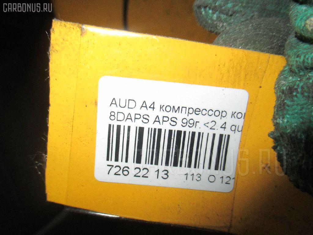 Компрессор кондиционера AUDI A4 8DAPSF APS Фото 3