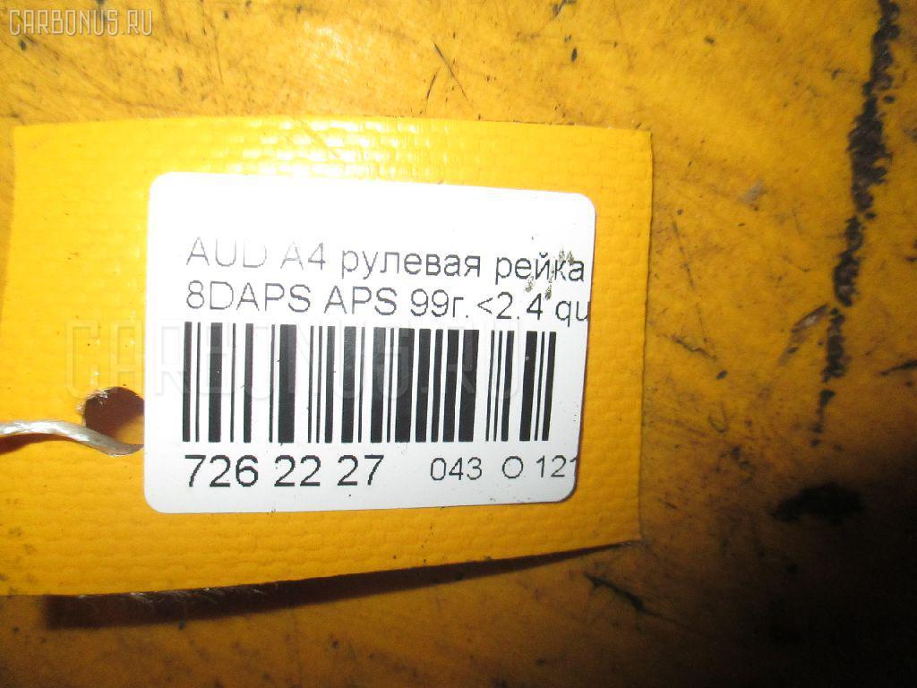 Рулевая рейка AUDI A4 8DAPSF APS Фото 3