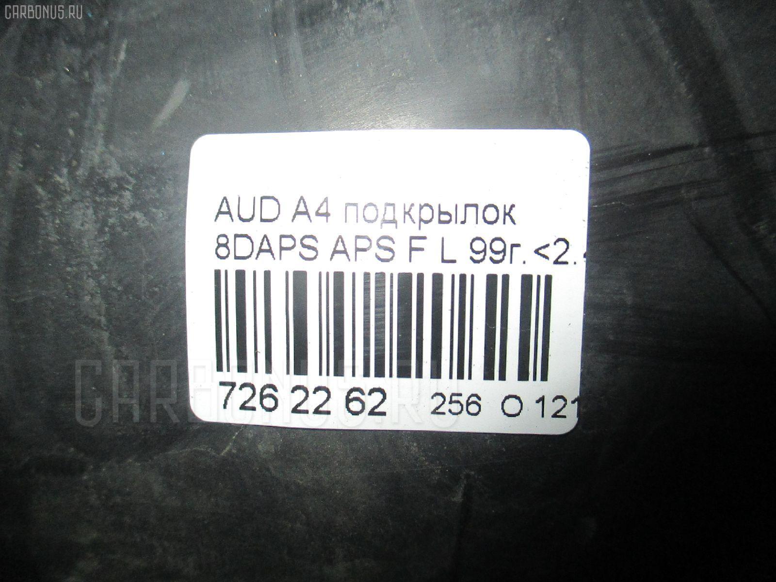 Подкрылок AUDI A4 8DAPSF APS Фото 2