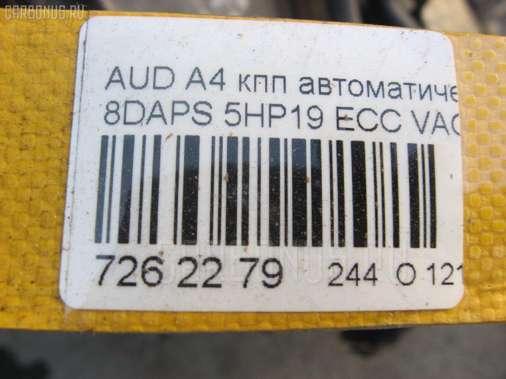 КПП автоматическая AUDI A4 8DAPSF APS Фото 5
